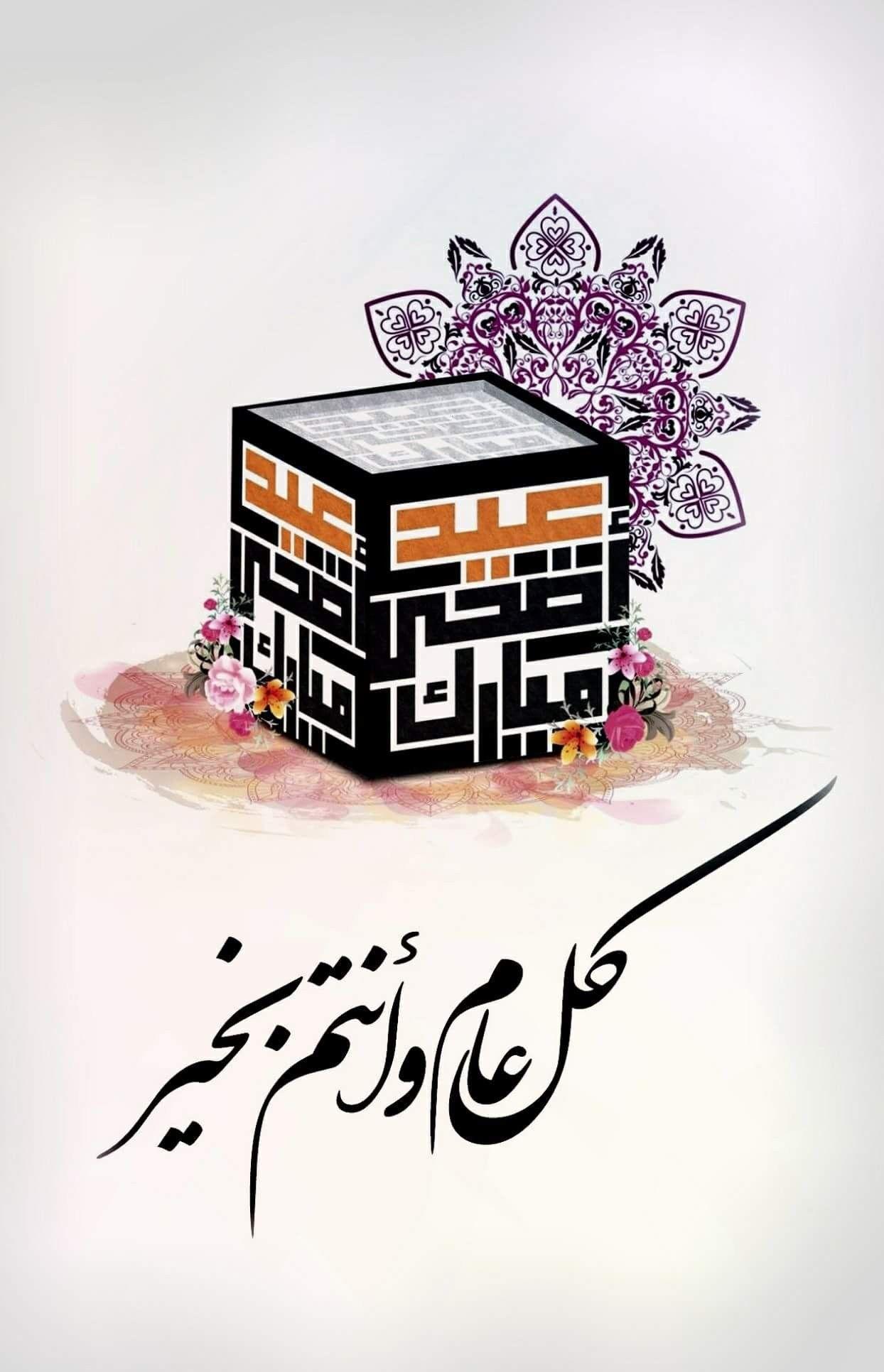 عيد اضحى مبارك كل عام وأنتم بخير والأمة الاسلامية جمعا بخير Eid Stickers Eid Crafts Eid Greetings