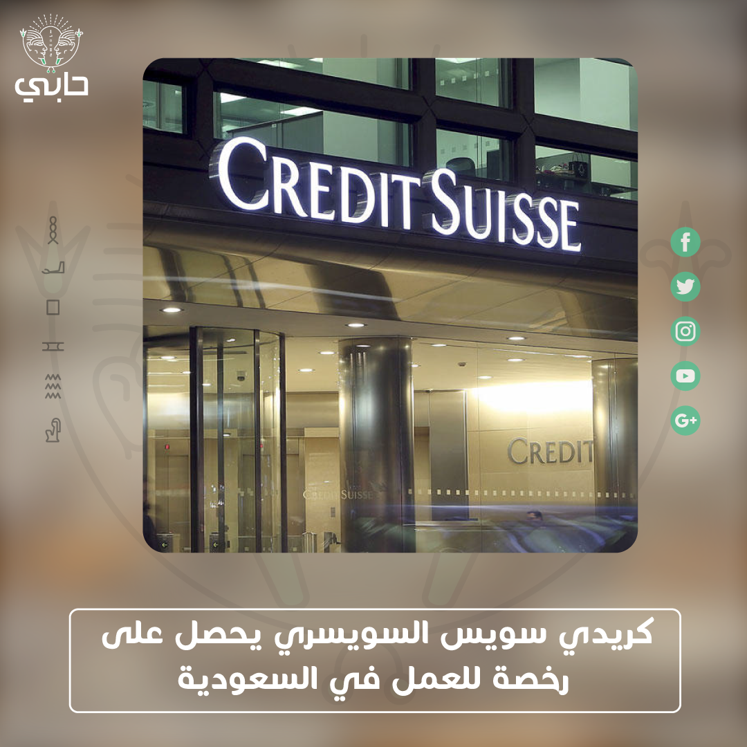 كريدي سويس السويسري يحصل على رخصة للعمل في السعودية Broadway Shows Credit Suisse Broadway Show Signs