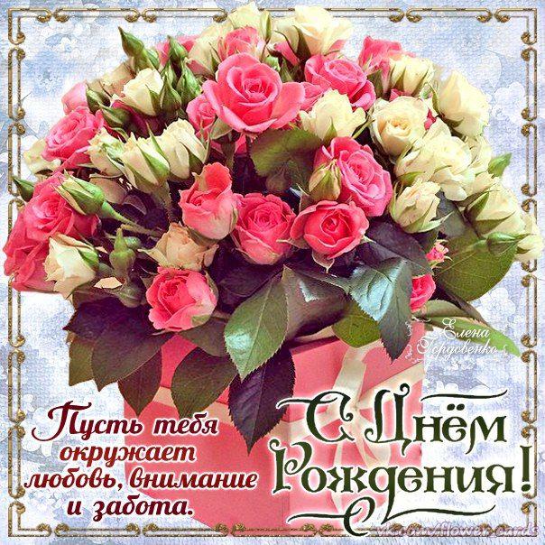 Маша с днем рождения картинка с цветами, картинки мартом