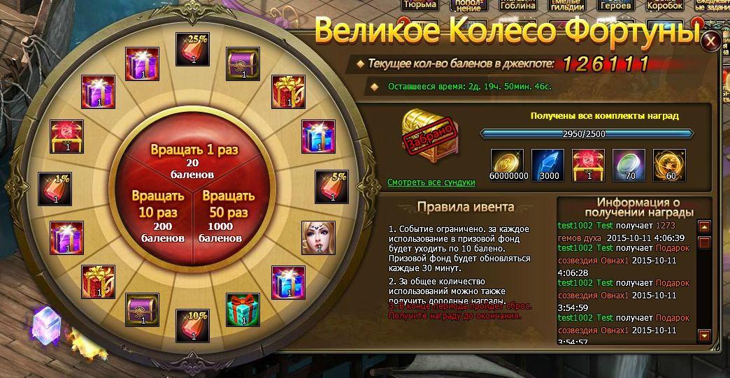 Вращать колесо фортуны казино игровые автоматы777 играть бесплатно и без регистрации