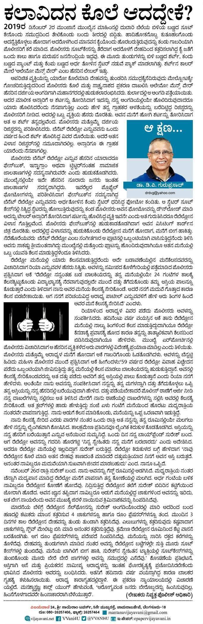 VijayavaniBengaluru2020070581 in 2020 Social share
