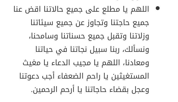 دعاء تعجيل الزواج إن شاء الله Math Islam Printables
