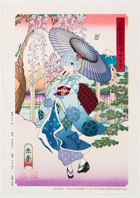 ホビーストック浮世絵木版画シリーズ