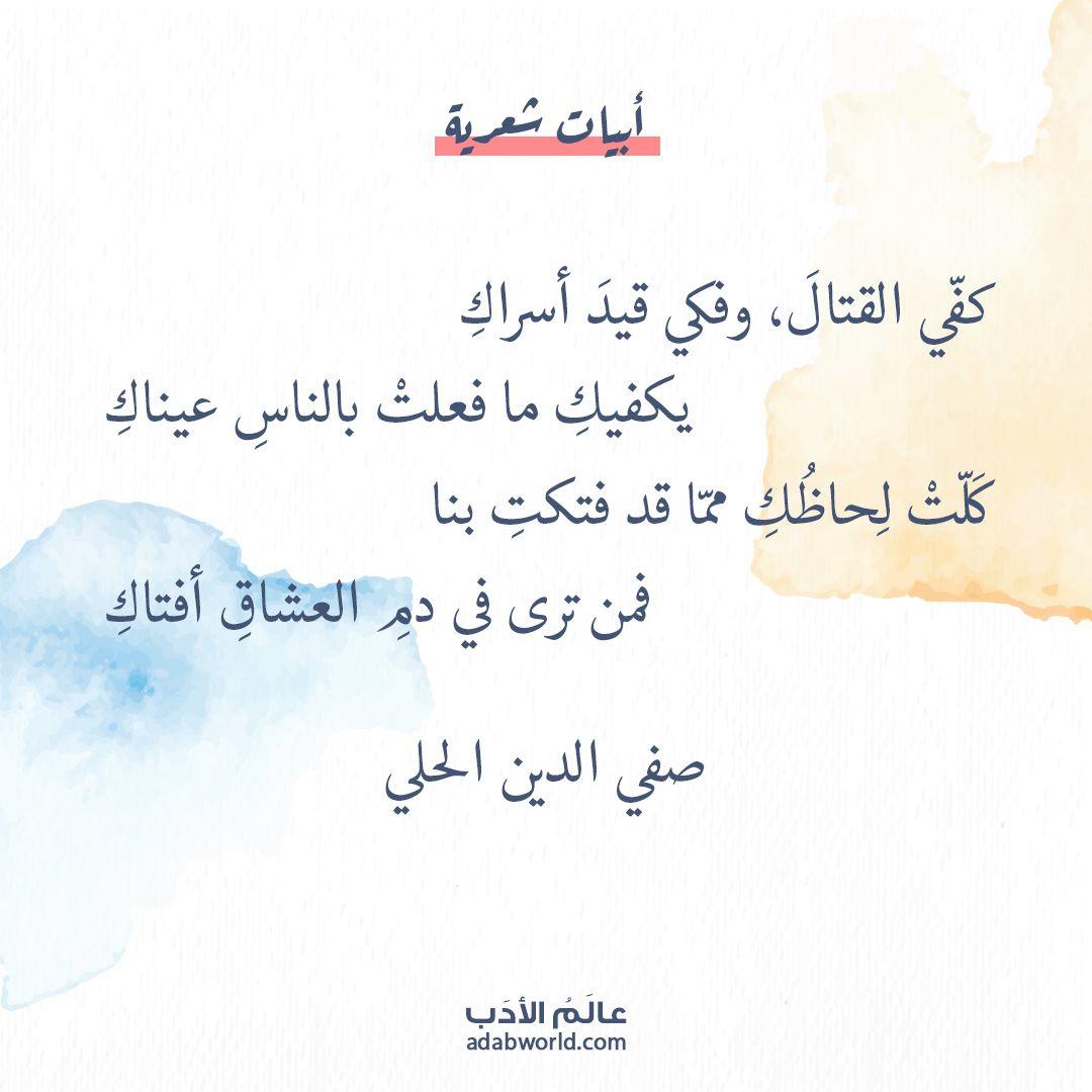 كف ي القتال من أجمل قصائد صفي الدين الحلي الغزلية عالم الأدب Pretty Words Beautiful Arabic Words Love Words
