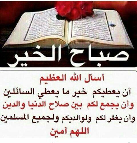 صباحيات صباح الخير دعاء الصباح Islamic Pictures Good Morning Pictures
