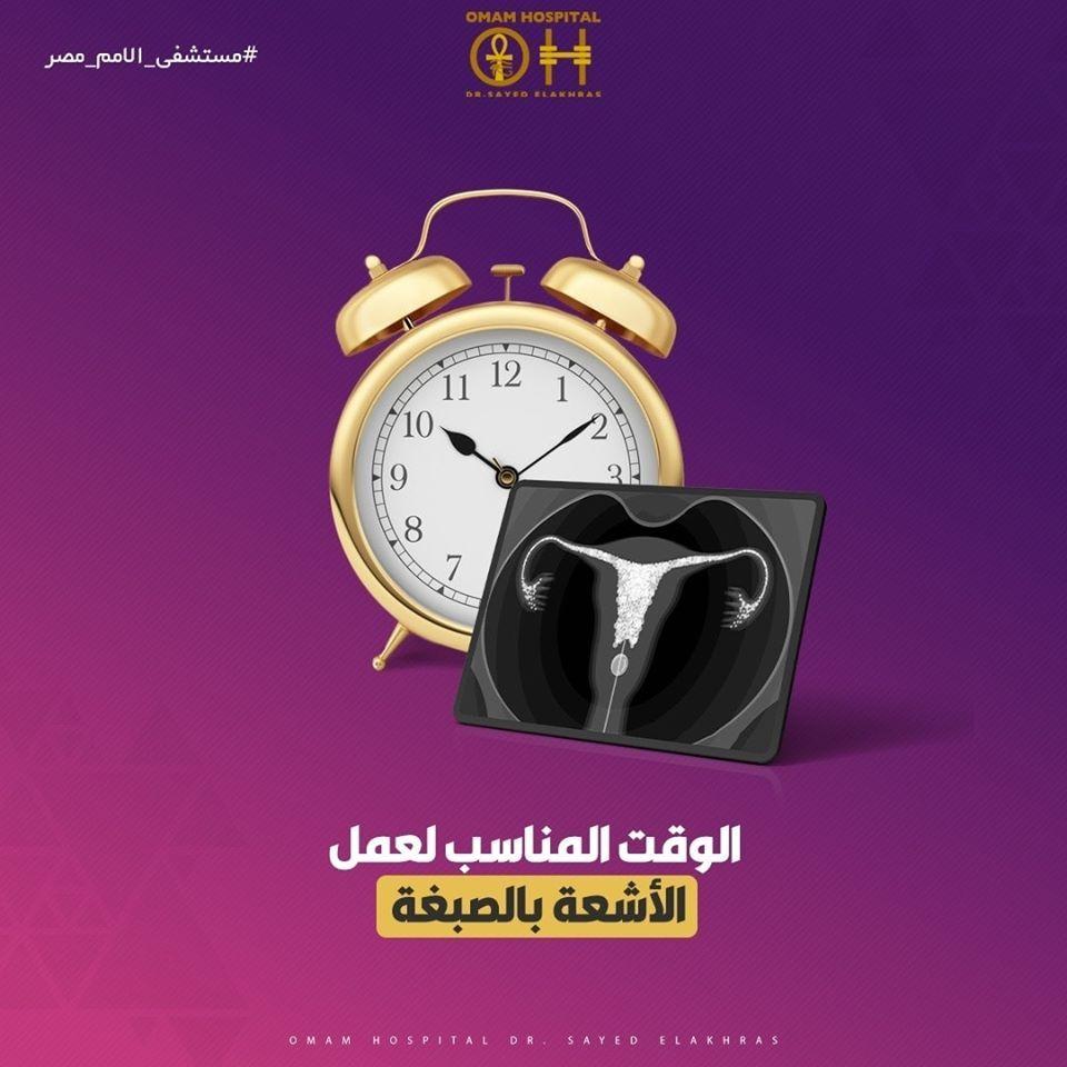 الناس بتسأل ما هو الوقت المناسب لعمل الأشعة بالصبغة أولا يجب اجراء الاشعه بالصبغه فى الفترة ما بين اليوم السابع لليوم الثاني In 2020 Alarm Clock Clock 10 Things