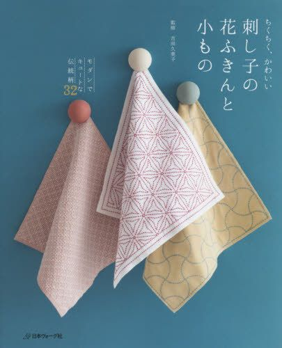 japanese embroidery book Shasiko towels design book