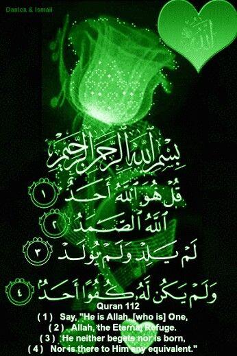 سورة اﻹخﻻص تعدل ثلث القرآن Beautiful Morning Messages Noble Quran Allah