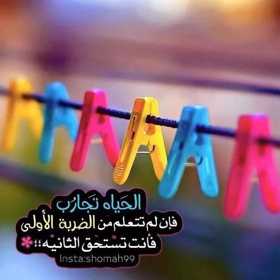 بروفايل واتس 2020 بروفايل راقي جدا مكتوب فوتوجرافر Quality Quotes Arabic Quotes Inspirational Quotes