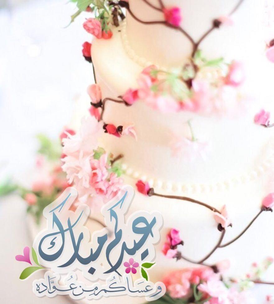Desertrose إن طال شوق العالمين لبعضهم فالشوق نحوك لا ي حاط مداه صل ى عليك الله ما ر ف ع الندا وتحركت بالباقيات شفاه Eid Greetings Happy Eid Eid Mubarik