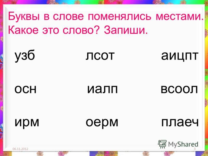 Весёлые задание по русскому языку для 2классов