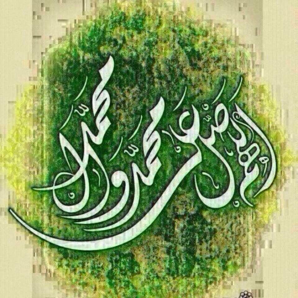 اللهم صل على محمد وآل محمد Islamic Art Calligraphy Arabic Calligraphy Art Islamic Calligraphy