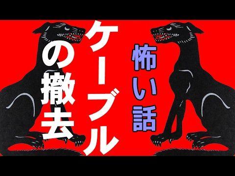 【怖い話】ケーブルの撤去【朗読、怪談、百物語、洒落怖,怖い】