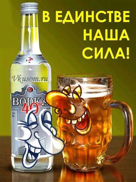 Приколы открытки на тему алкоголя
