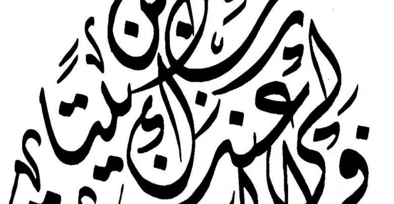 اجمل الخطوط العربية ونبذة عن نشأة الخط العربي والكتابة Calligraphy Arabic Calligraphy