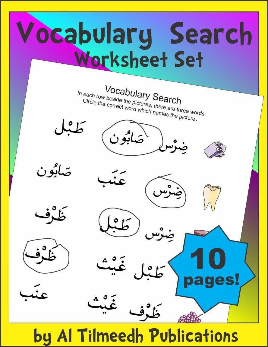 Vocabulary Search Worksheet Set Learn Arabic Online Learning Arabic Vocabulary [ 1150 x 889 Pixel ]