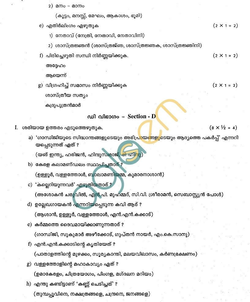 Cbse Sample Papers For Class 9 And Class 10 Sa2 2014 Malyalam Sample Paper Sample Question Paper Question Paper [ 986 x 817 Pixel ]
