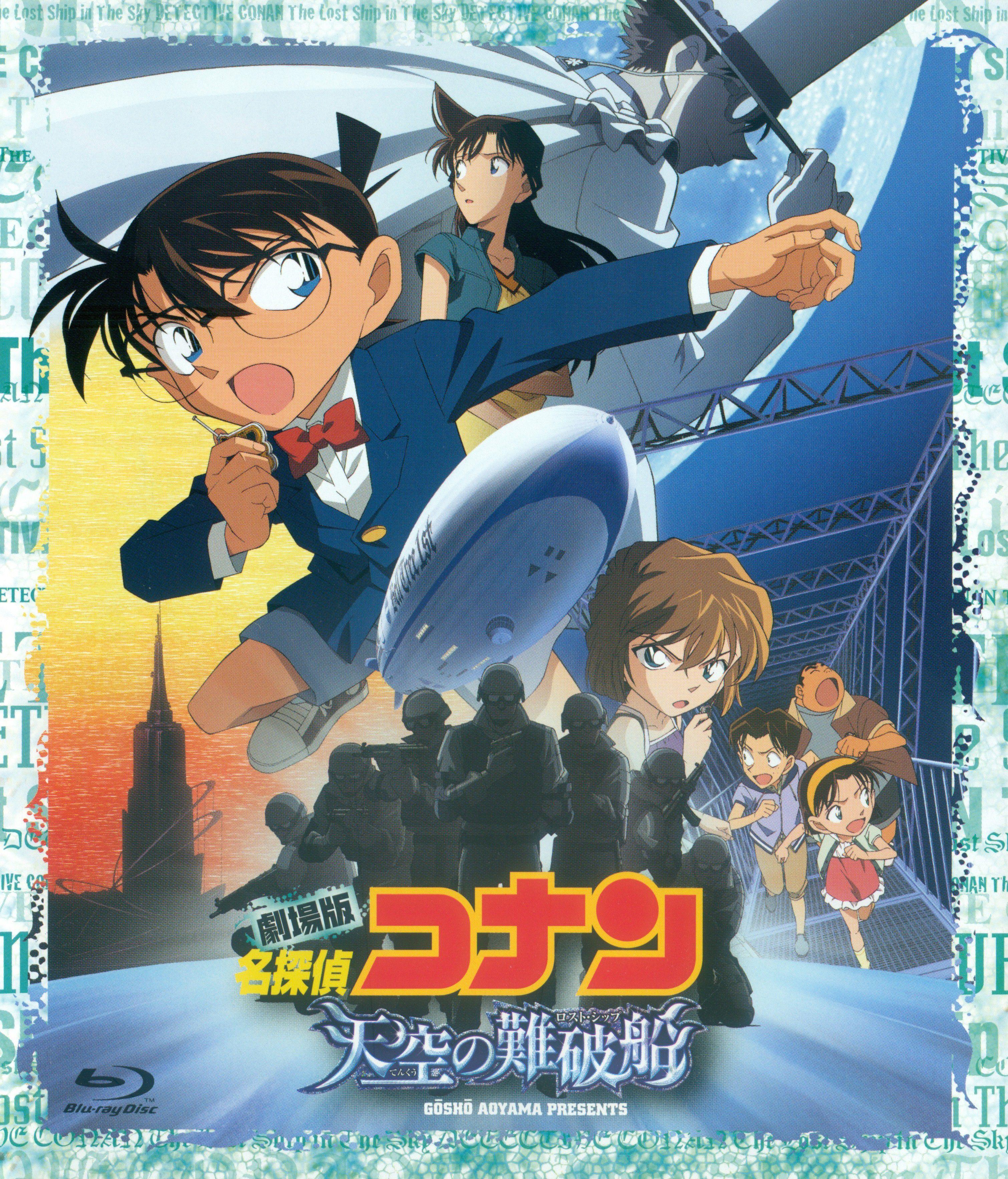 Movie 14 poster (3020x3593) Conan movie, Anime, Anime dvd