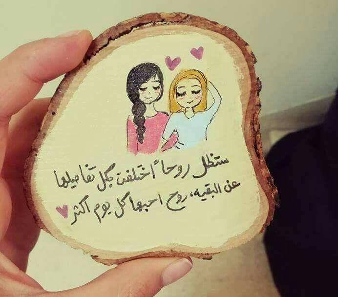 Quotes عبارات Love Smile Quotes Friends Quotes Arabic Quotes