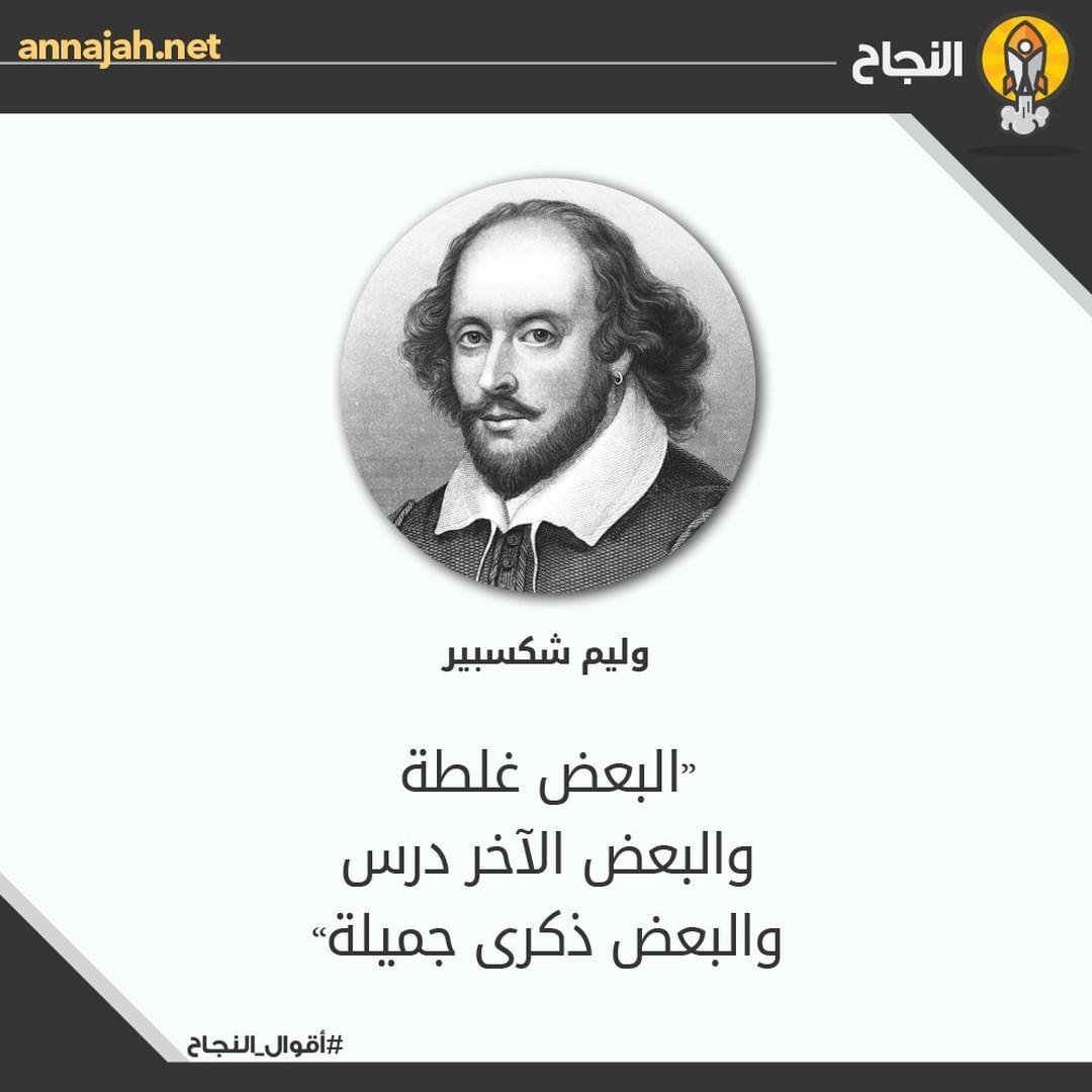 البعض غلطة والبعض الآخر درس والبعض ذكرى جميلة البعض غلطة والبعض الآخر درس والب Funny Arabic Quotes Inspirational Quotes About Success Inspirational Quotes