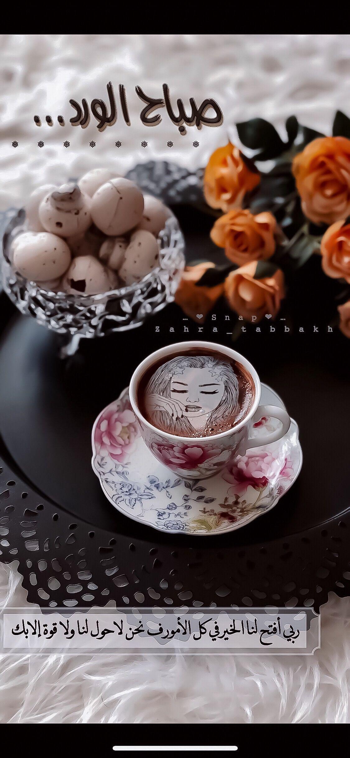 قهوتي قهوة صباحالخير صباحالورد سنابات اقتباسات بيسيات دعاء جمعةمباركة جمعة صباحات صباح سنابي سناب صور Coffee Flower My Coffee Morning Texts