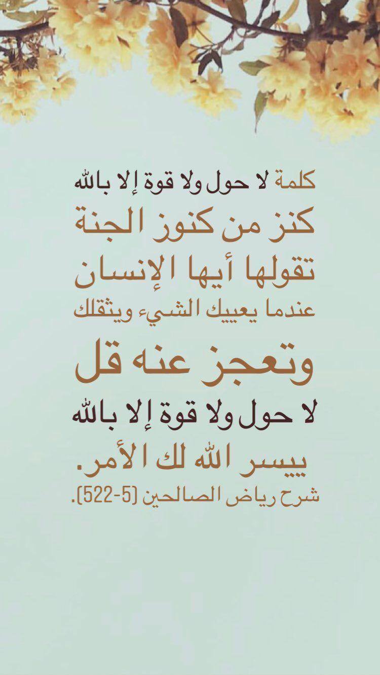 لا حول ولا قوة إلا بالله Arabic Calligraphy Calligraphy