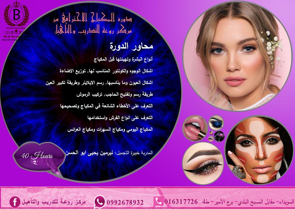 Makeup Poster Quickly Makeup Poster Cinema 4d Makeup