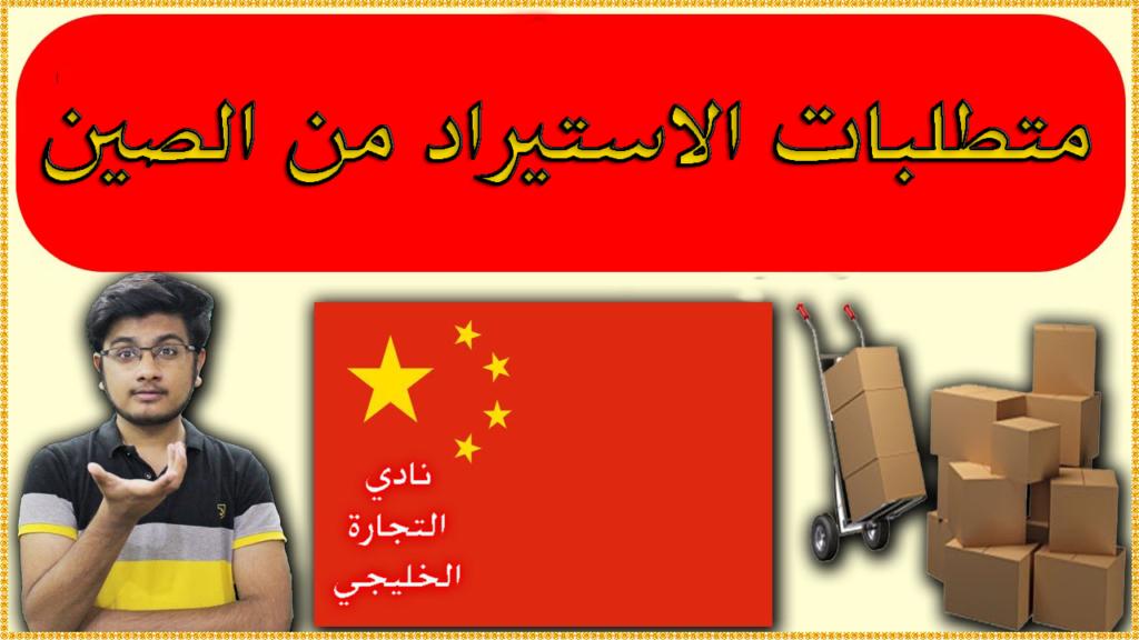 متطلبات الاستيراد من الصين خطوات مهمة قبل الاستيراد من الصين China Trade Import From China China