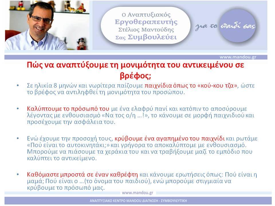 9b2052af3cd Bρέφος 9 μηνών: O κ. Στέλιος Μαντούδης Αναπτυξιακός Εργοθεραπευτής  προτείνει δραστηριότητες για βρέφη 9