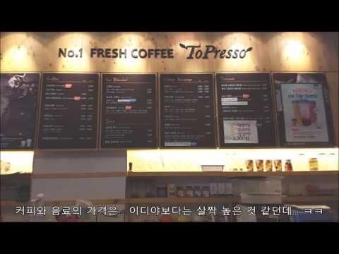 토프레소 목4동점의 아메리카노는 다른 지점보다 풍미가 더 좋았다. by 더치커피 [Cafe in Korea] Introduces ...