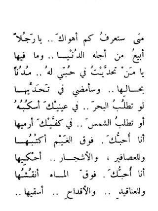 Pin By Mais Al Shehab On بال ع ر بي Math Words Math Equations