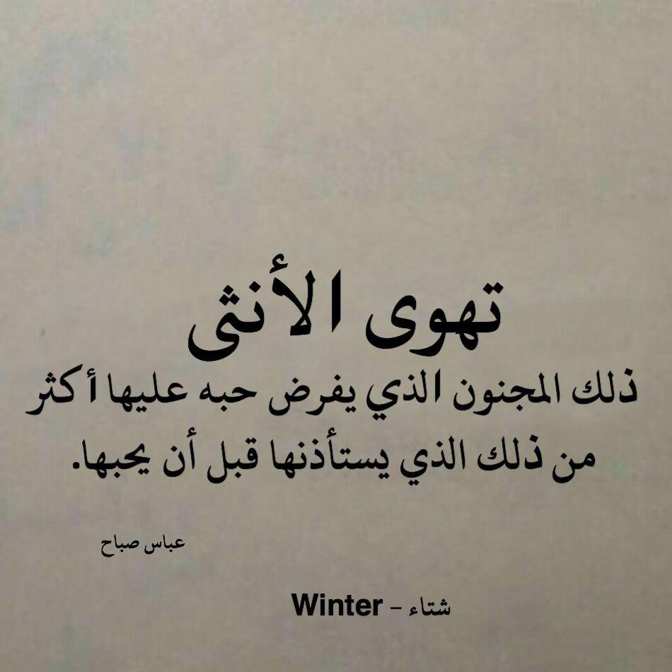 دا الاحتلال بتاعك ليا Pretty Quotes Funny Arabic Quotes Quotations