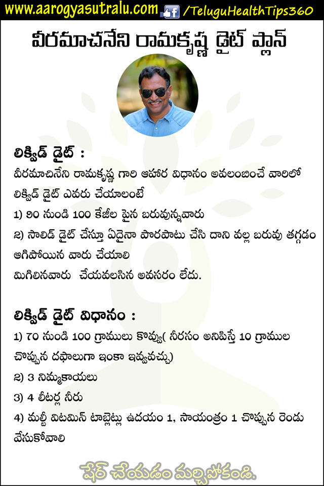 Veeramachaneni ramakrishna liquid diet also health tips in telugu rh pinterest