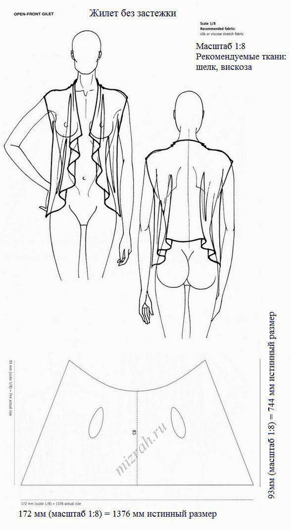 К лету: простые выкройки. Жилет, 2 платья и пончо с поясом. Обсуждение на LiveInternet - Российский Сервис Онлайн-Дневников