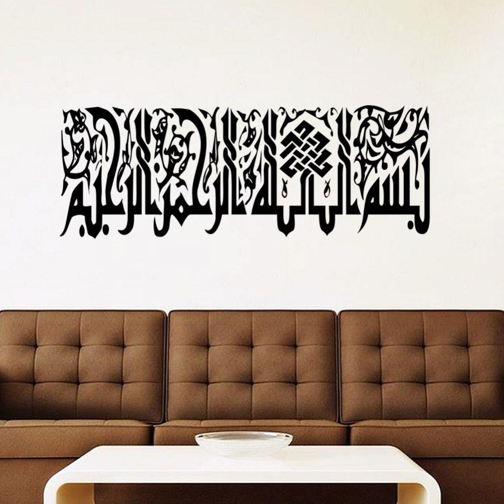 116*42cm Kufic Surah Ikhlas islamic design Wall decor Home stickers ...