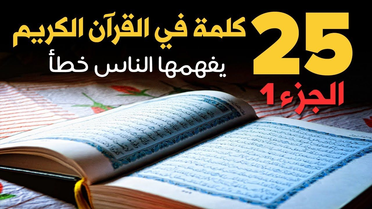 ٢٥ كلمة في القرآن الكريم يفهمها الناس خطأ الجزء 1 دنياي وديني Youtube Facebook Posts Education