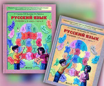 analiz-uchebnik-russkogo-yazika-ramzaeva
