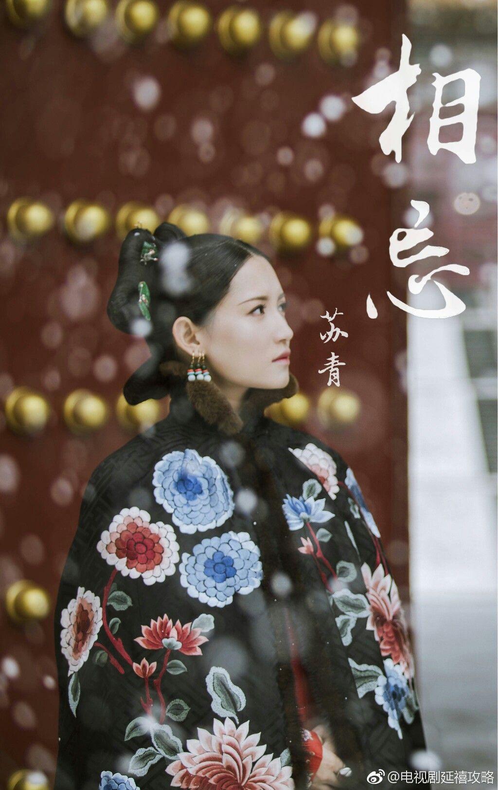Yan Xi's Conquest 《延禧攻略》 - Wu Jin Yan. Qin Lan. Charmaine Sheh. Nie Yuan   Nhà thanh. Drama. Nhà