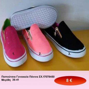 Παπούτσια Γυναικεία Πάνινα ΣΧ.17078450 Μεγέθη 36 έως 41 8 a2da5b8863e