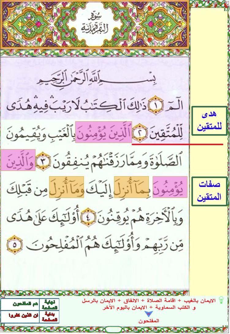 البقرة صفحة ٢ في المصحف Quran Verses Tajweed Quran Quran