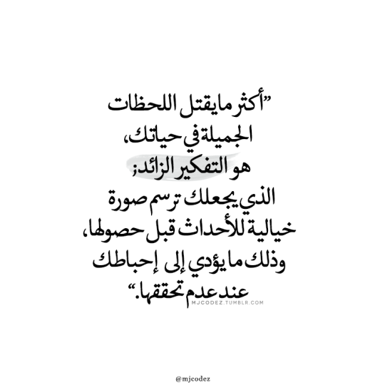 Arabic Quotes Mjcodez Typography Quotes Words Quotes Arabic Quotes