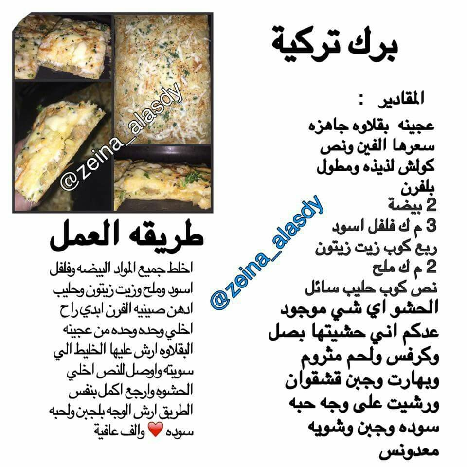 Recettes Sales De Quotoum Walidquot Cooking 2 T Recipes