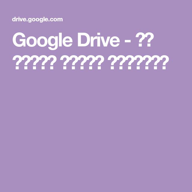 Google Drive تم تجاوز الحصة المخصصة English Exercises Pdf Books Solving
