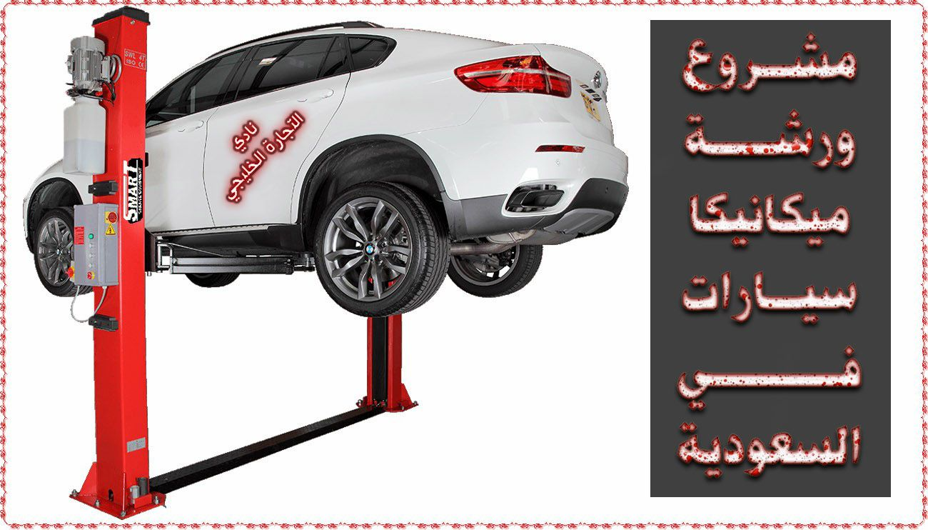 03f8427d310c2 ورشة ميكانيكا سيارات في السعودية .. كافة تفاصيل المشروع وكافة ...