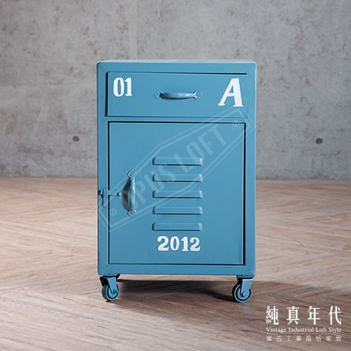 【OPUS LOFT】復古工業風 法式鐵皮 邊櫃為剛硬的外型妝點清爽的水藍色,就像有著剛毅的內在,但外在則平易近人。