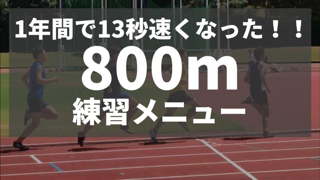 【800m】高校時代1年間で13秒速くなった練習メニュー | 陸上競技歴10年以上のランナーによるブログRUNNINGLIFE