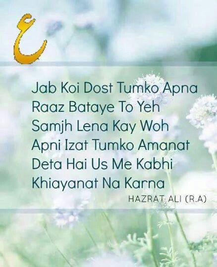 Hazrat Ali r a | Aqwal E Zareen | Hazrat ali sayings, Imam