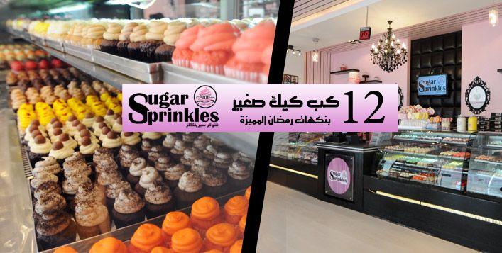 اقضوا أجمل المناسبات الرمضانية مع شوقر سبرينكلز الذي يقدم لكم 12 كب كيك صغير بنكهات رمضانية مميزة مقابل 26 ريال جودة مذاق مميز Mini Cupcakes Flavors Food