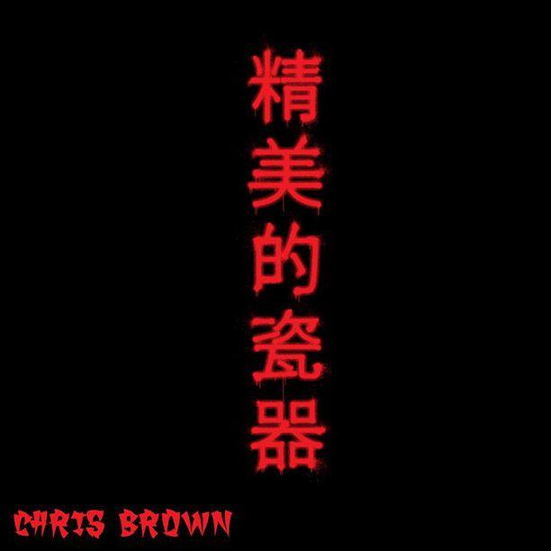Pin by Adelina Lee on Free Download Music | Chris brown, Chris brown