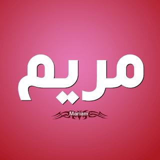 مريم من أشهر الاسماء التي تطلق على الفتيات وأكثرها تداولا في المجتمع الإسلامي وهو اسم ارتبط بالسيدة مريم العذراء أم Company Logo Vimeo Logo Tech Company Logos